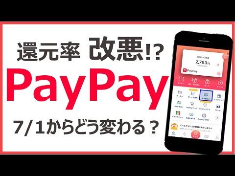 【PayPayが改悪?】7/1からポイント還元ルール変更|街・ネットでの利用で還元率はどう変わる?