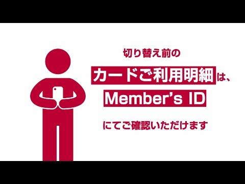 更新(家族)カードが届いた方の利用者情報登録「スマホからの設定」篇