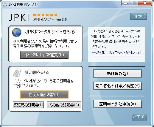 JPKIappli-top