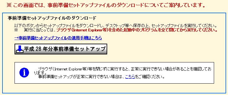 e-Tax_jizenzyunbi_setup