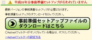 e-Tax_jizenzyunbi_setupfiledownload_button-300x131