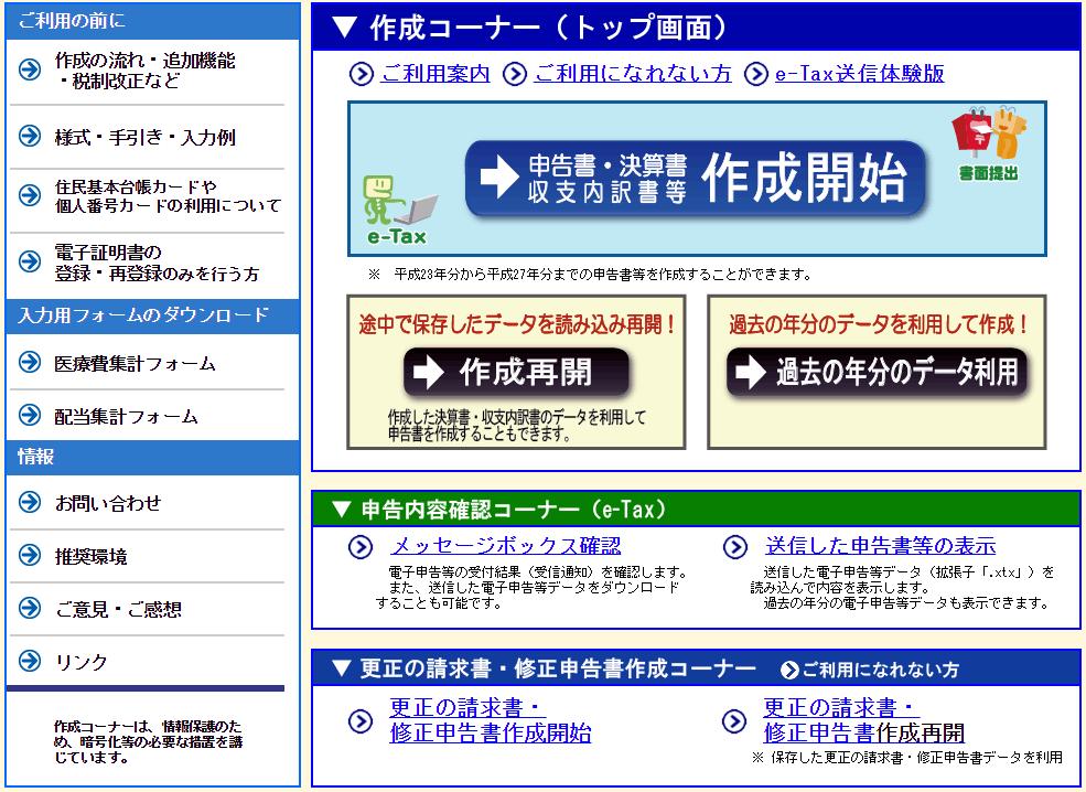 e-Tax_sakuseikoonaa