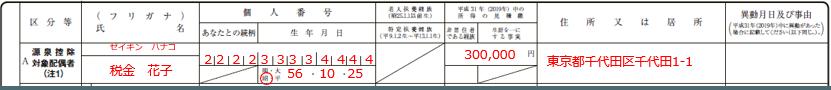 平成31年分給与所得者の扶養控除等(異動)申告書 記入例