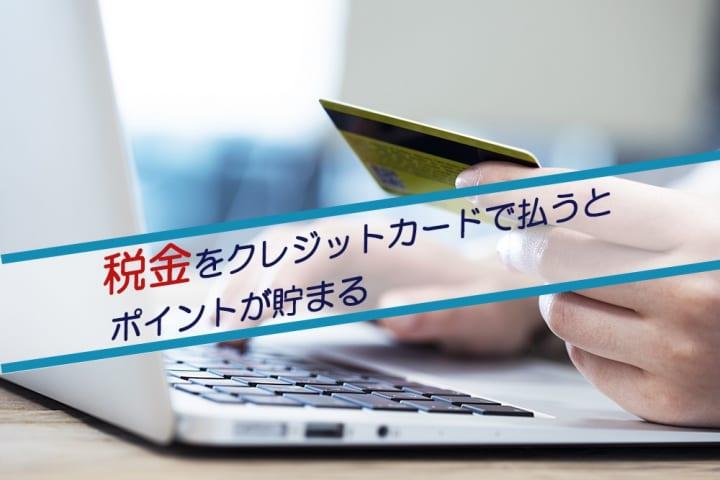 税金 クレジットカード