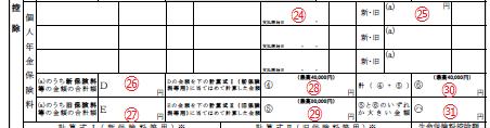 平成30年分保険料控除申告書