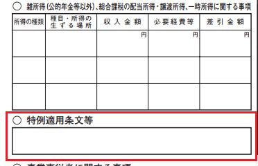 確定申告書 特例適用条文等