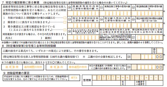 住宅借入金等特別控除額の計算明細書