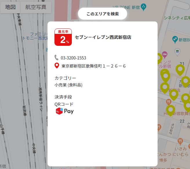 キャッシュレスマップ