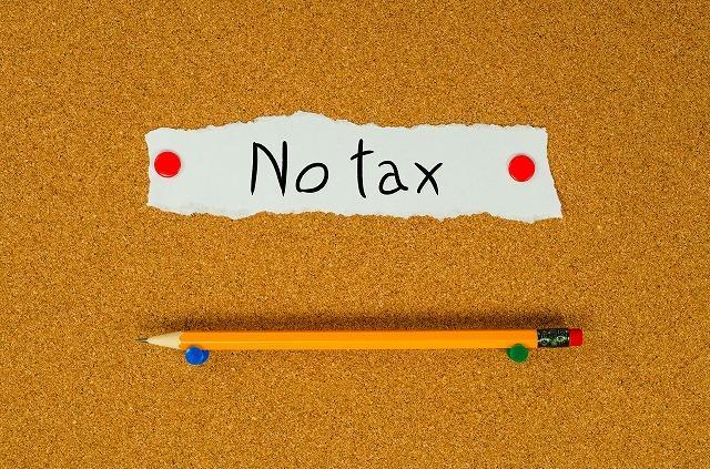 非課税 かからない