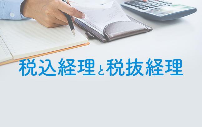 税込経理 税抜経理