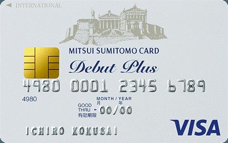 クレジットカード 三井住友VISA
