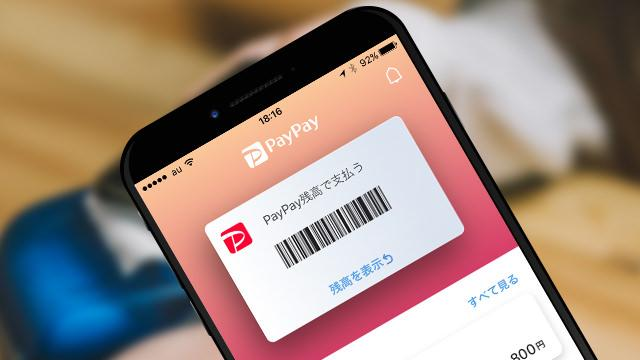 paypay 導入