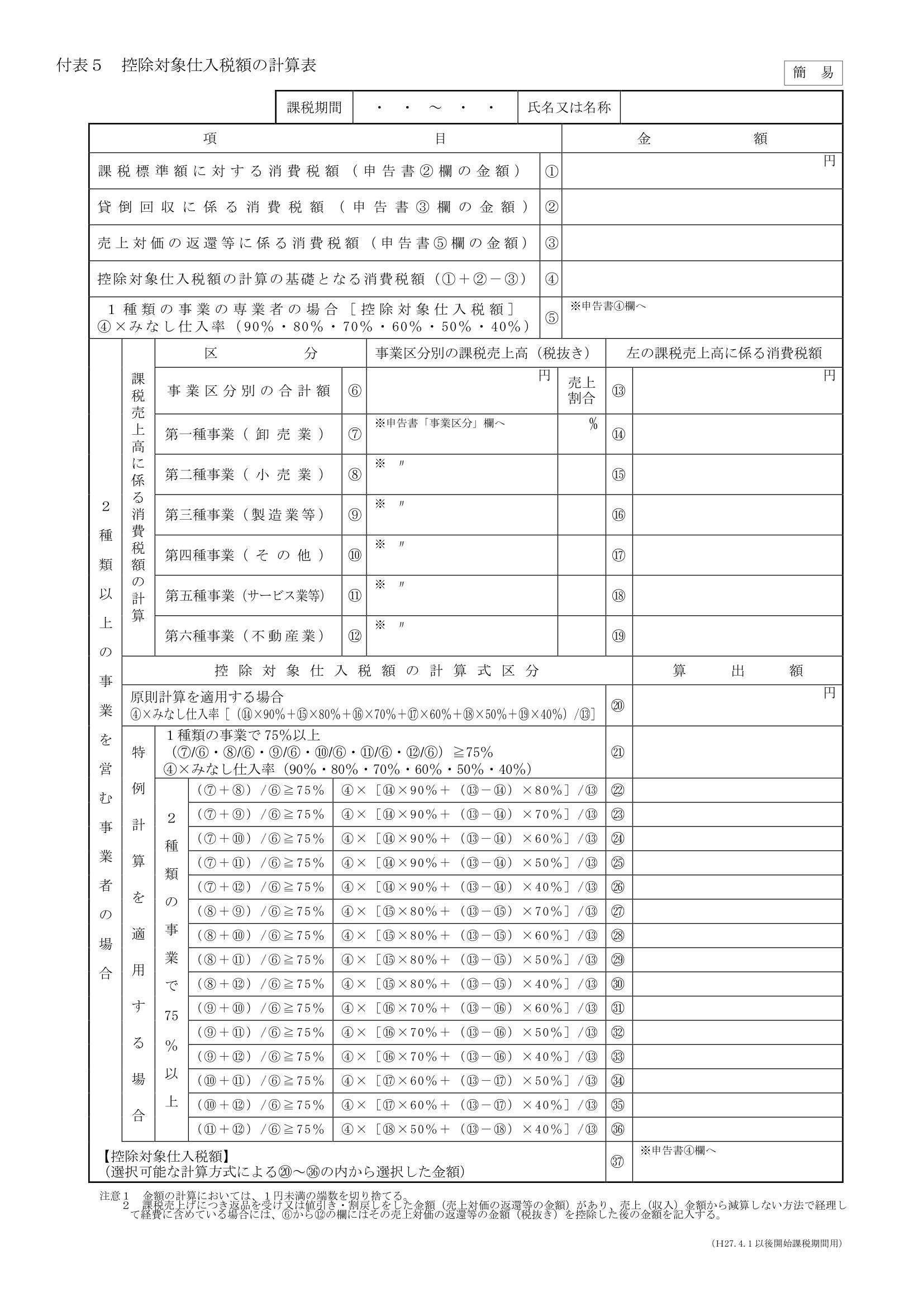 申告書 付表5