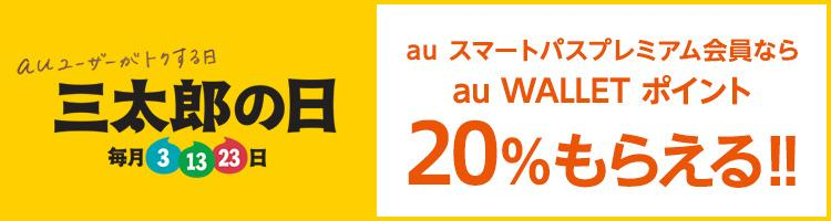 au 三太郎の日 キャンペーン
