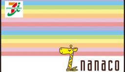 nanaco ナナコ