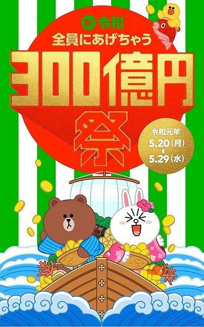 300億円祭