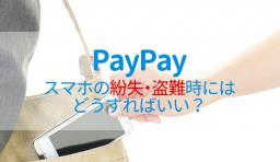 PayPay 紛失・盗難