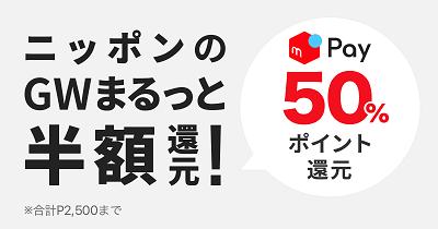 ニッポンのゴールデンウィークまるっと半額ポイント還元!キャンペーン