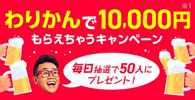 わりかんで10,000円もらえちゃうキャンペーン