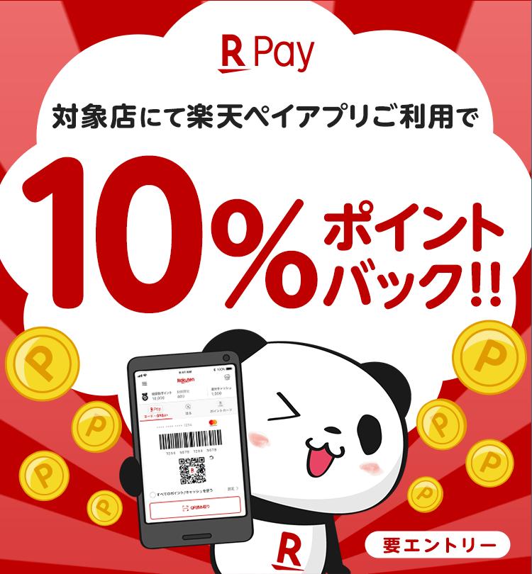 対象加盟店での楽天ペイアプリのお支払いで10%ポイントバック 2019年5月度ピックアップキャンペーン