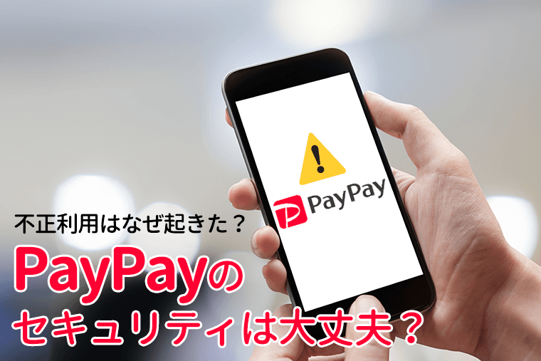 PayPay セキュリティ