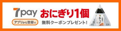 セブンペイ 7pay利用登録で無料クーポン1枚プレゼント、1,000円チャージでもう1枚プレゼント
