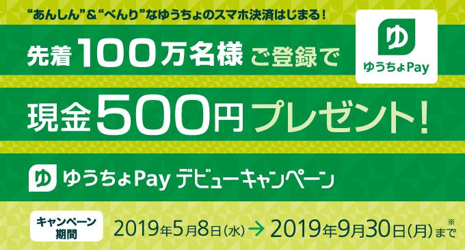 ゆうちょPay デビューキャンペーン