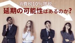 10%増税延期