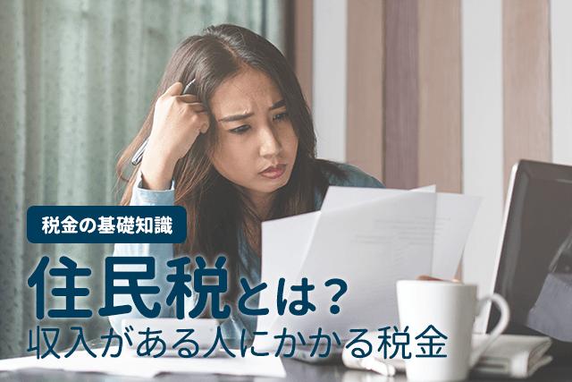 住民税 基礎知識
