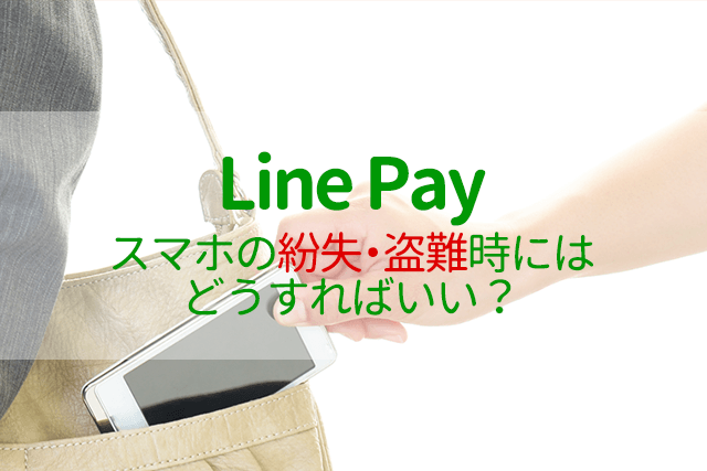 Line Pay 紛失・盗難