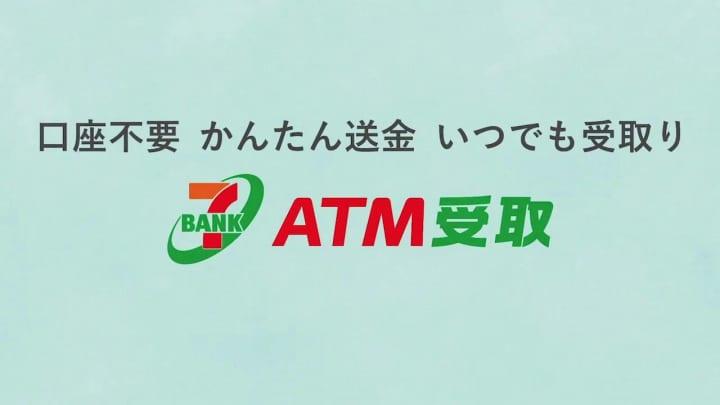 セブン銀行ATM受取