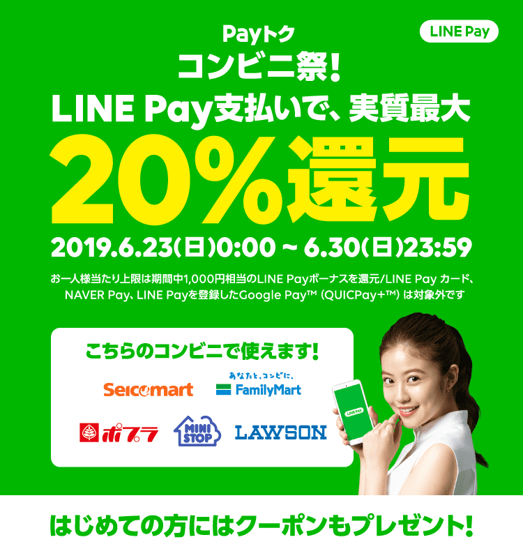 linepay_cp_06 payトク コンビニ祭!キャンペーン