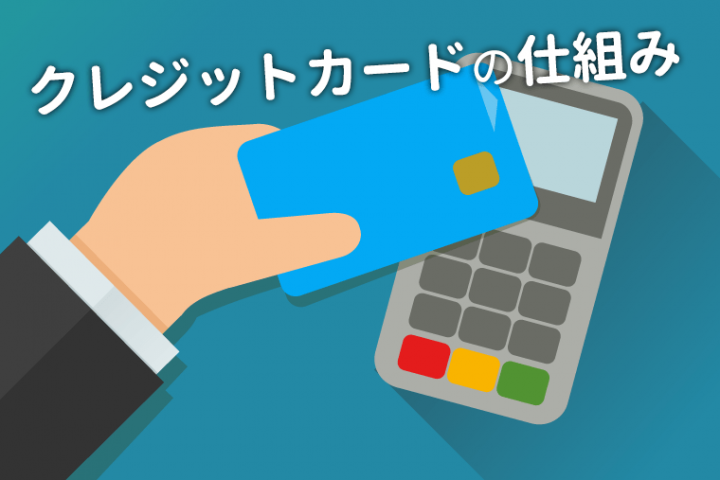クレジットカード 仕組み