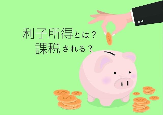利子所得 税金
