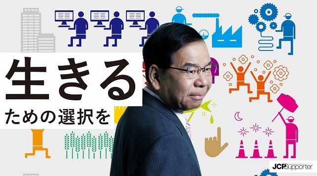 日本共産党 19参院選