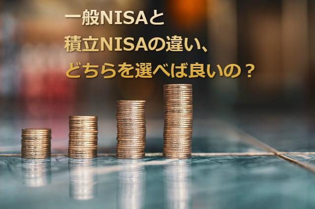 NISA 積立NISA