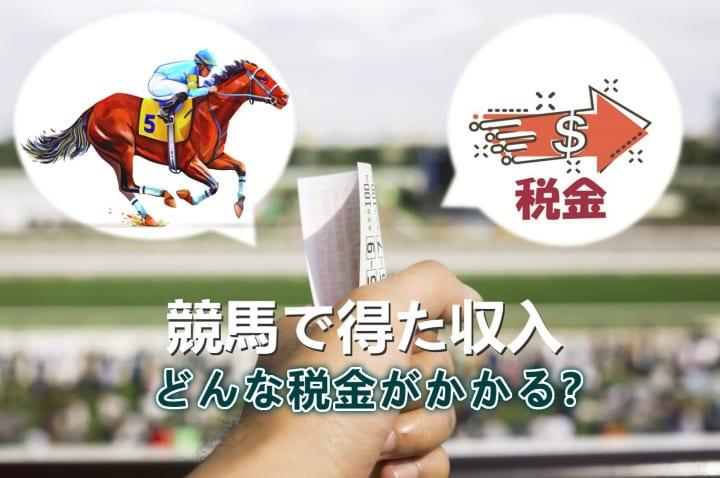 競馬 収入 税金