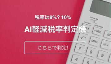 AI軽減税率判定