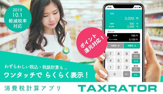 TAXRATOR~消費税計算アプリ~