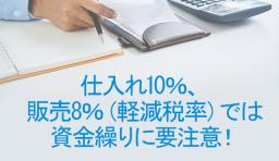 仕入10%販売8%