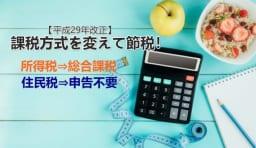 節税対策 課税方式