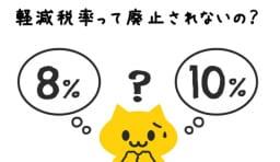 軽減税率 廃止 猫