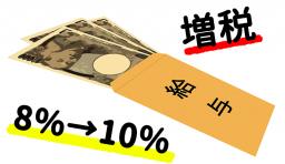増税後の給料