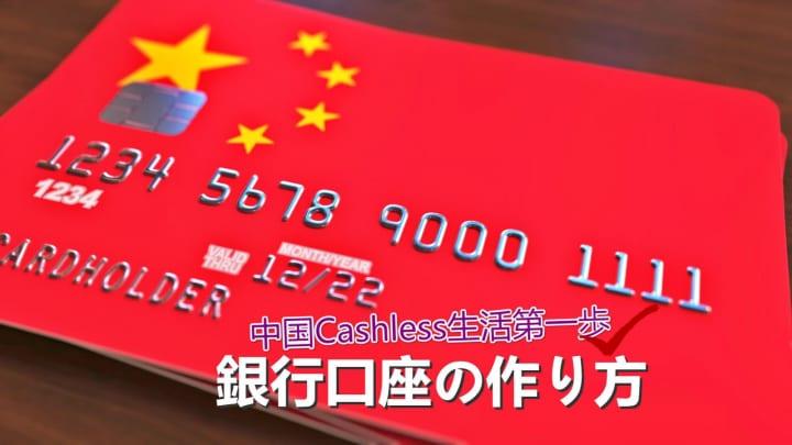 中国銀行口座