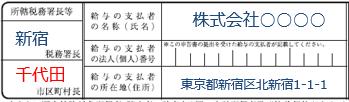 令和2年分給与所得者の扶養控除等(異動)申告書 記入例