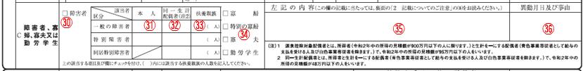 令和2年分給与所得者の扶養控除等(異動)申告書