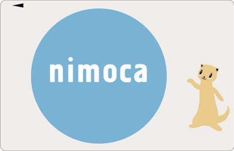 nimocaでオトクにポイント還元を受ける方法 | ZEIMO
