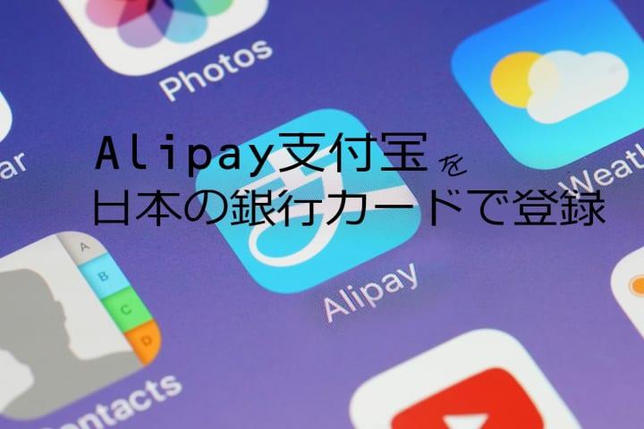 アリペイ 日本の銀行カード