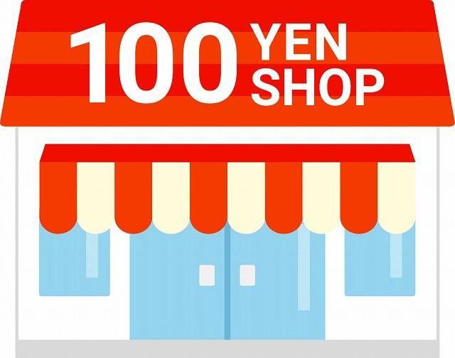 100円ショップ 100均