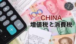 中国 増値税 消費税